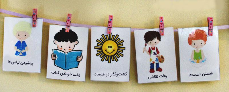 اهمیت کارهای روزانه در زندگی کودکان