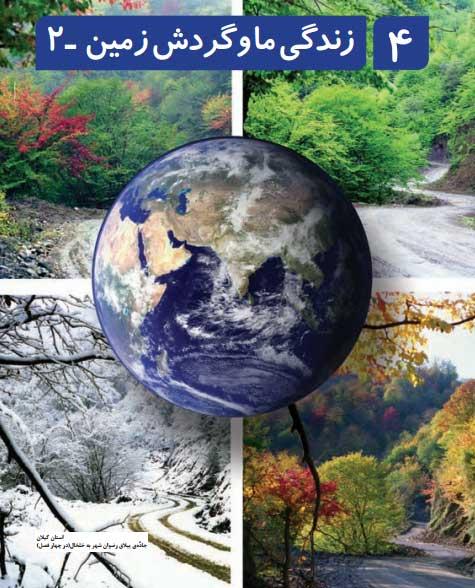 انیمیشن های آموزشی علوم دوم ابتدایی فصل چهارم | زندگی ما و گردش زمین 2