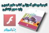 انیمیشنهای آموزشی کتاب علوم تجربی پایه سوم ابتدایی