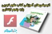 انیمیشنهای آموزشی کتاب علوم تجربی پایه پنجم ابتدایی