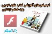 انیمیشنهای آموزشی کتاب علوم تجربی پایه ششم ابتدایی