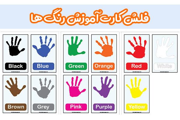 فلش کارت آموزش رنگ ها به کودکان ، رنگ انگشتی ، پیش دبستانی