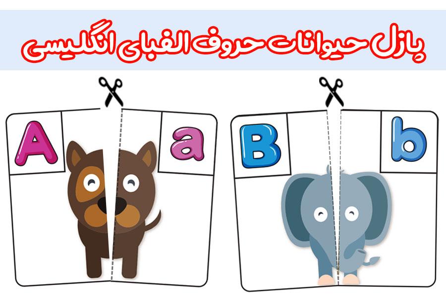 پازل جورچین دو تکه آموزش حروف الفبای انگلیسی با تصاویر حیوانات
