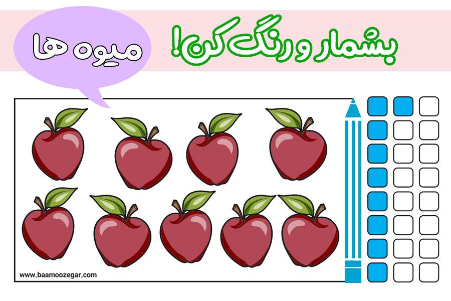بشمار و رنگ کن! کاربرگ آموزش شمارش اعداد ، میوه ها و رنگ ها برای کودکان