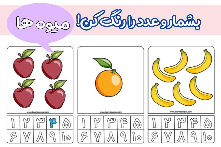بشمار و عدد را رنگ کن! کاربرگ آموزش شمارش میوه ها و اعداد فارسی و انگلیسی