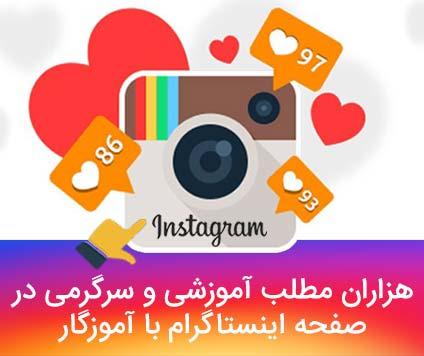 instagram-sidebar