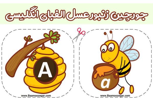 پازل جورچین زنبور عسل الفبای انگلیسی | آموزش حروف بزرگ و کوچک الفبای انگلیسی برای کودکان