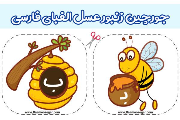 پازل جورچین زنبور عسل الفبای فارسی | آموزش حروف بزرگ و کوچک الفبای فارسی برای کودکان