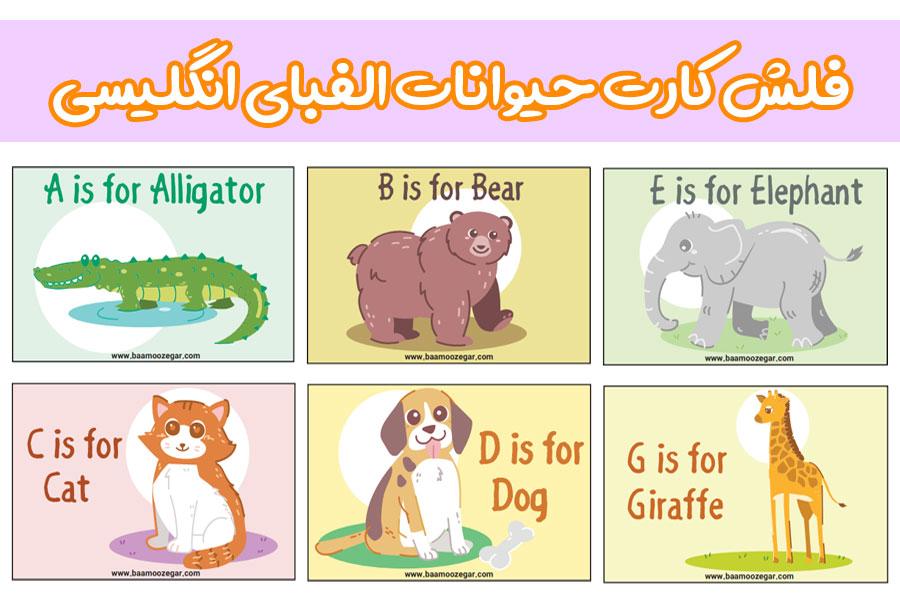 فلش کارت حیوانات حروف الفبای انگلیسی برای کودکان